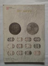 《雍和嘉诚2011秋季艺术品拍卖会----钱币•铜镜专场》