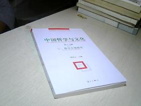 中国哲学与文化(第十三辑)