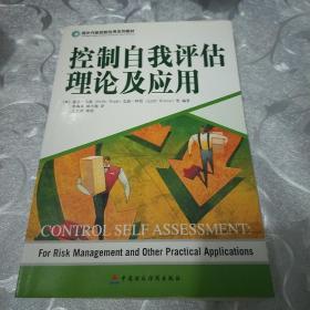 国外内部控制优秀系列教材:控制自我评估理论及应用