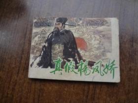 连环画《真假杨凤娇》   近85品   83年一版一印