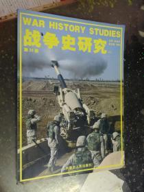 战争史研究(二)  第三十五册