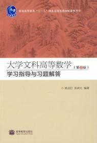 大学文科高等数学(第2版)学习指导与习题解答(配套高教版《大学文科高等数学(第2版))
