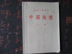 课本:初级中学课本【中国地理】上册