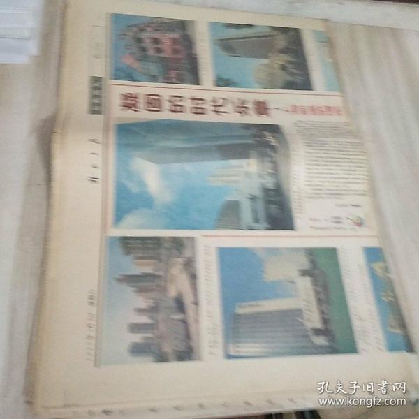 1995年4月8日解放日报,9至12版一张