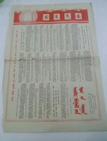 内蒙古日报1970年9月18日(1.2.3.4版)