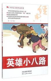 新(百种优秀图书)中华红色教育连环画(手绘本)农推--英雄小八路