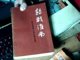 转战淮南--新四军第二师史料专册   差不多九品         QQ8