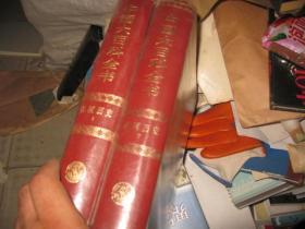 中国大百科全书.外国历史 1.2全2册  1990年甲种本