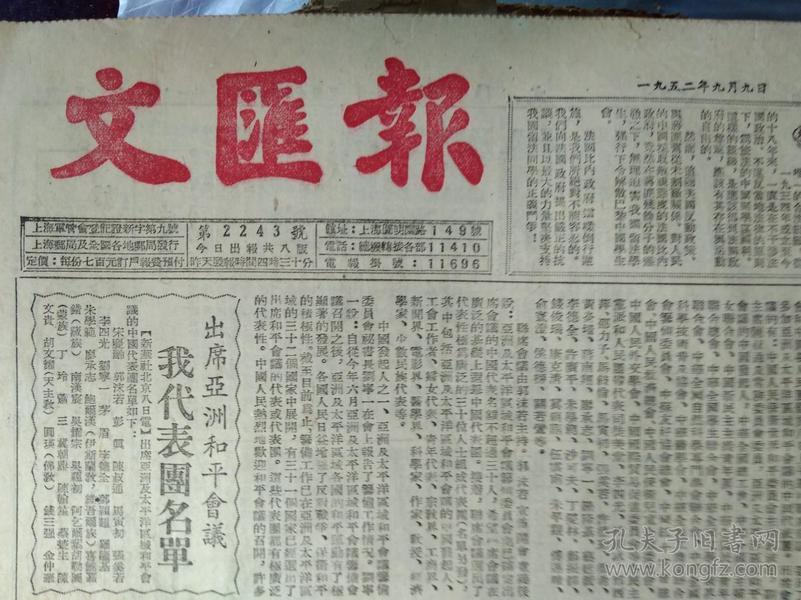 1952年9月9《文汇报》