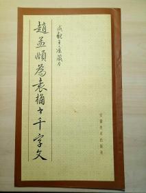 赵孟頫为袁桷书千字文(成亲王旧藏本)