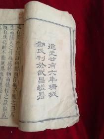 诗经,【道光二十六年仿宋版】
