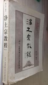 净土宗教程(修订本)