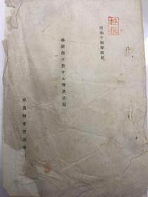 老封面一页:事变后青岛状况(机密)昭和十四年