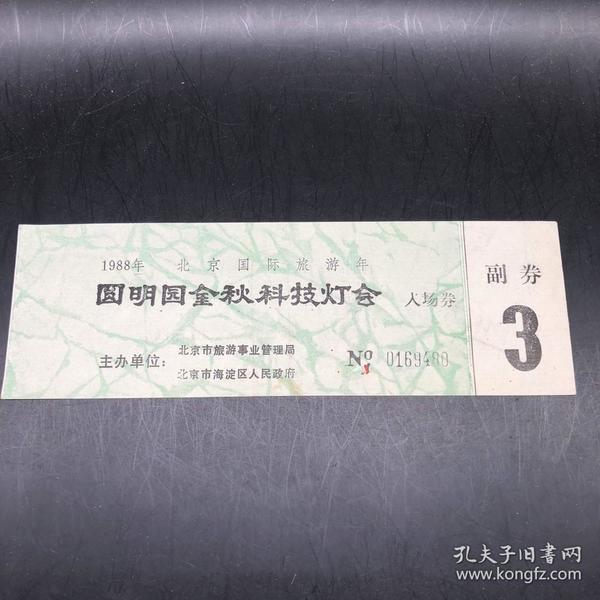 1988年,圆明园金秋科技灯会,少见,带副券
