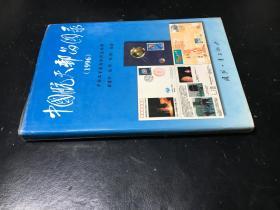 中国航天邮品1996