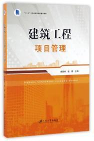 建筑工程項目管理