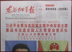 报纸-东方烟草报2018年3月18日(国家主席军委主席当选)