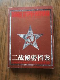 二战秘密档案