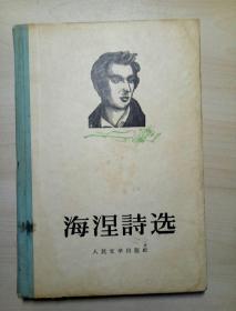 海涅诗选(冯至译,硬精装,插图本,1956一版一印)