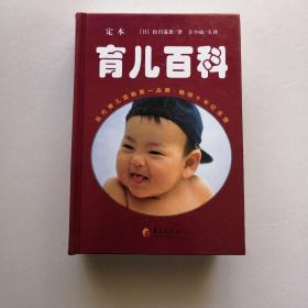 定本~育儿百科:畅销10年纪念版(精装本)