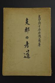 《支那的孝道》1册 中国之孝道 日本文学博士、近代东洋史学的开创者之一、20世纪日本著名的东洋史家桑原隲藏著 孝就是子女对父母的一种善行和美德,是家庭中晚辈在处理与长辈的关系时应该具有的道德品质和必须遵守的行为规范。