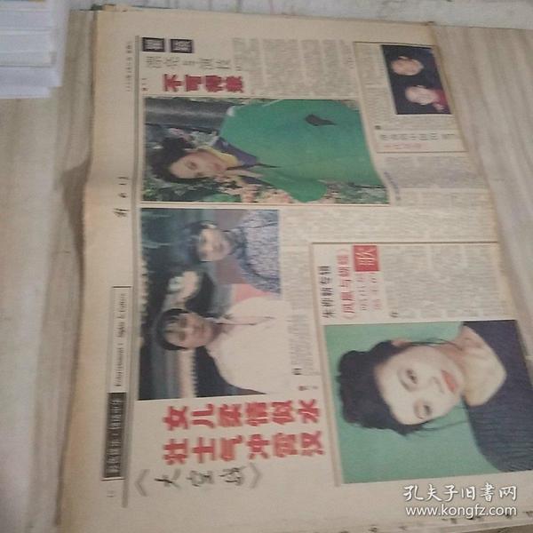 1995年4月15日解放日报,9至12版一张