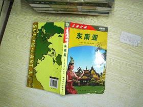 走遍全球:东南亚(最新版) 。、