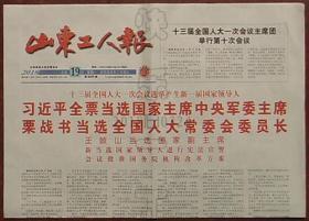 报纸-山东工人报2018年3月19日(国家主席军委主席当选)