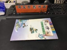 蔡志忠古典幽默漫画:鬼狐仙怪 /聂小倩 杜子春
