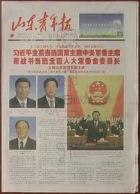 报纸-山东青年报2018年3月18日(国家主席军委主席当选)