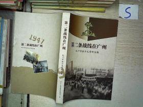 第二条战线在广州*.