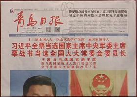 报纸-青岛日报2018年3月18日(国家主席军委主席当选)