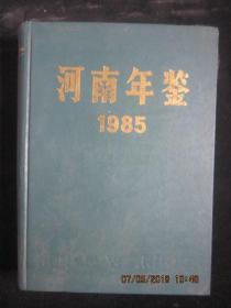 【年鉴】河南年鉴  1985年