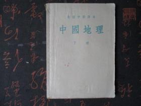 课本:初级中学课本【中国地理】【下册】