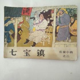 七宝镇(岳家小将之二)