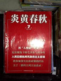 炎黄春秋 2013 7