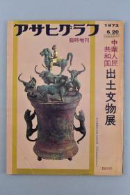 アサヒグラフ《中华人民共和国出土文物展》1973年 中日邦交正常化记念 朝日画报临时增刊 大开本 中国文物赴日参展发行了大量出版物如图书 明信片 书中大量彩色文物图片 朝日新闻社