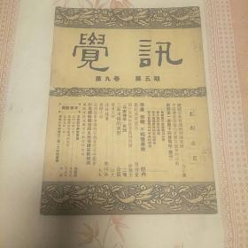 觉讯(第九卷第五期)