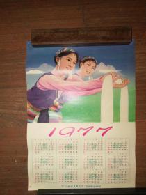 1977年年历宣传画(献哈达)——嘉兴革命委员会赵松