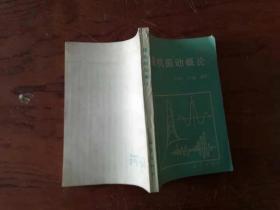 【随机振动概论:庄表中,王衍新编著
