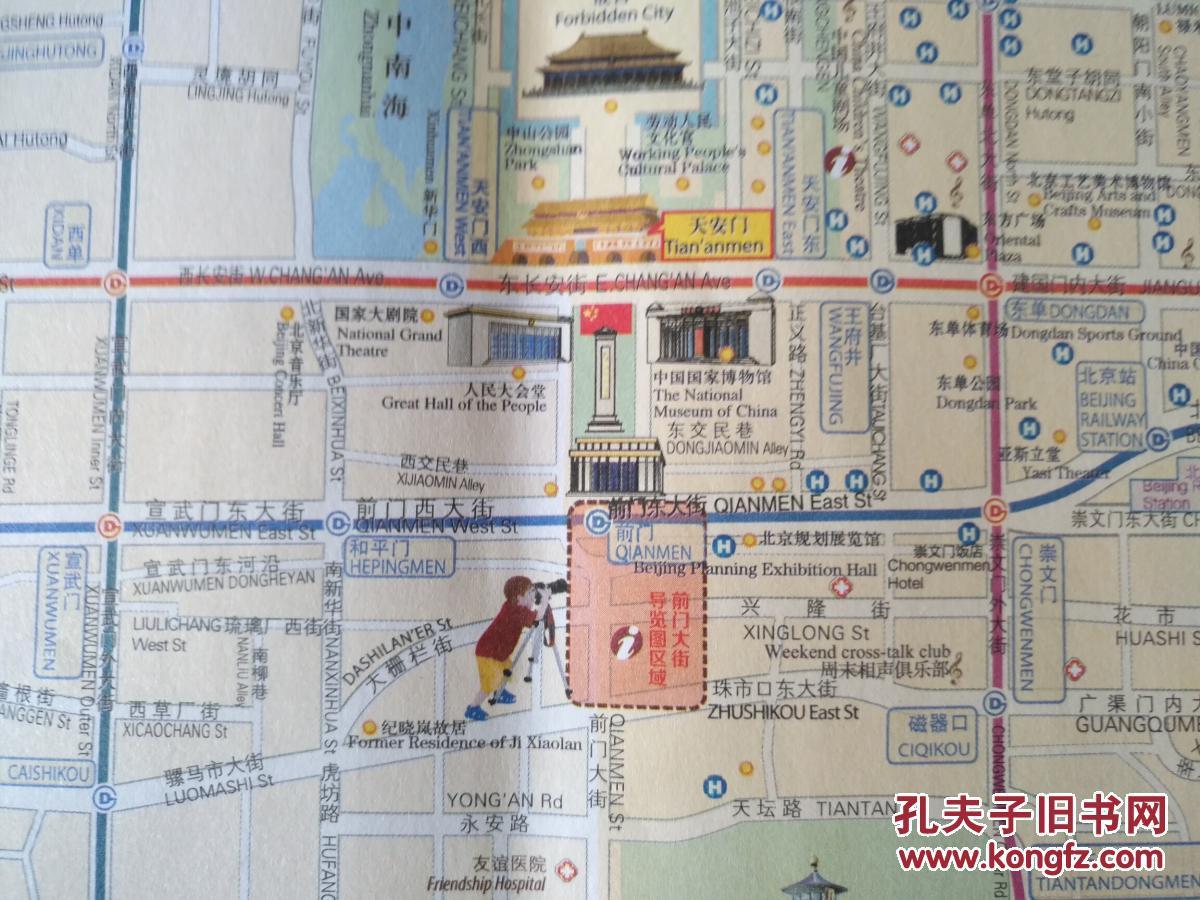 北京前门大街导游图 北京市地图 北京地图 北京旅游图