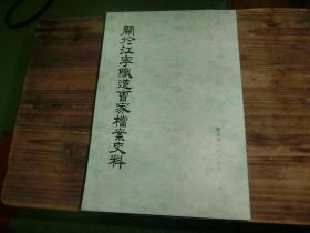 关於江宁织造曹家档案史料 A4