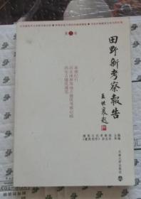 田野新考察报告 第三卷