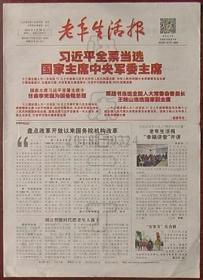 报纸-老年生活报2018年3月19日(国家主席军委主席当选)