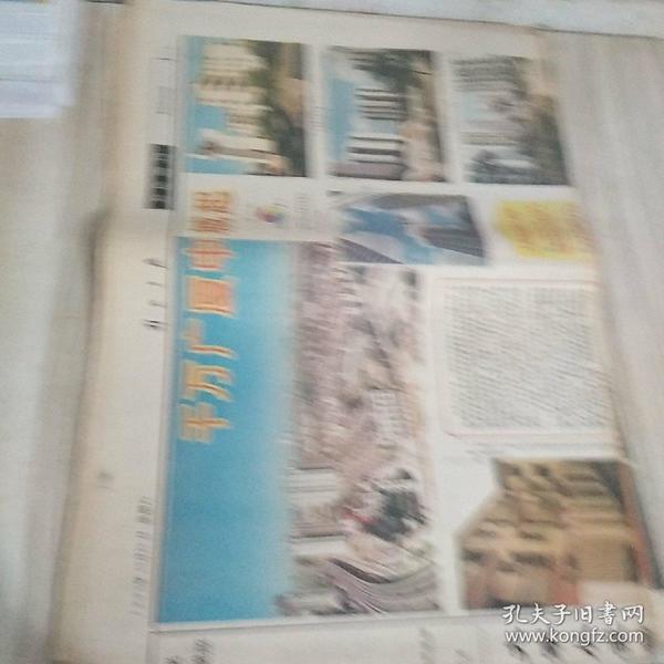 1995年,10月21日解放日报,5至8版一张