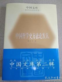 中国哲学史方法论发凡(中国文库第二辑)布面精装 仅印500册
