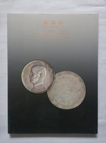 《华夏国拍2013夏季拍卖会----机制币》