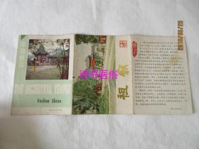 中国佛山祖庙宣传折页