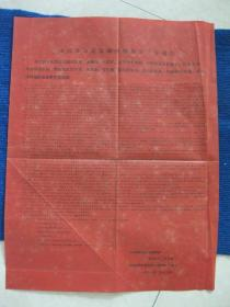 【文革布告】山西革命造反总指挥部第三号通告(4开红色)