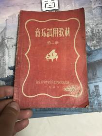 音乐试用教材  第二册! 1956年!  哈尔滨!